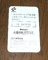 1108-card-ura.jpg