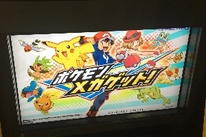 471-pokemon_megaget-2.jpg