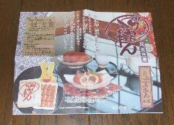 0811-koukoku.jpg