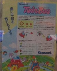 084-TwinBee-inst.jpg