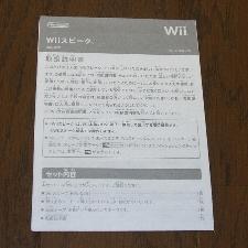 0943-wiispeak-setu.jpg