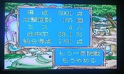 1156-minigame3.jpg