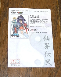 1165-card-ura.jpg