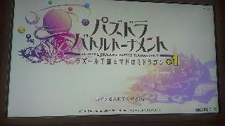 228-pazudora-gamen.jpg