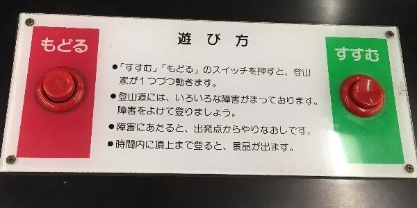 279-yamanobori-inst.jpg