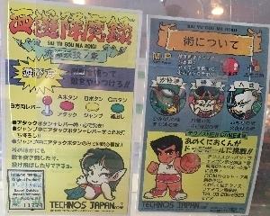 351-saiyugoumaroku-inst.jpg