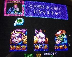 351-saiyugoumaroku2.jpg