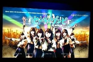 353-AKB48zombie2.jpg