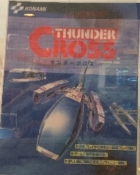 359-THUNDER_CROSS-gamen-inst.jpg