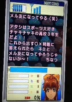 377-QUIZ_keitaiQmode-5.jpg