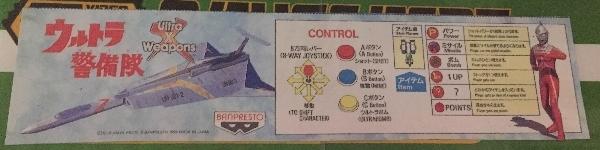 385-ULTRAkeibitai-inst2.jpg