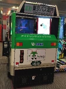 389-TOKYO_BUS_GUIDE.jpg