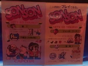 429-SONSON-inst.jpg