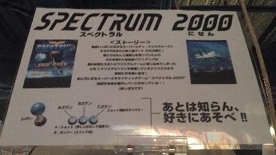 438-SPECTRUM2000-inst.jpg