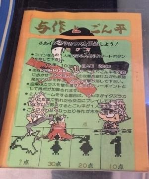 477-yosakutogonbei-inst.jpg