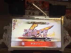 513-sangokushi-taisen_ookami-3.jpg