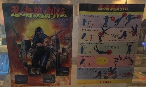 539-ninja_ryuukenden-inst.jpg