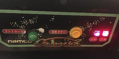 547-Galaxian-conpane2.jpg