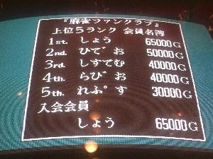 551-MJ_fanclub-20.jpg