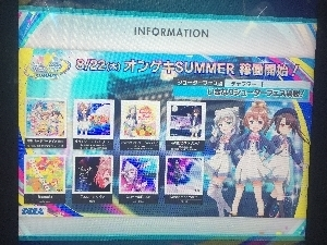 554-ONGEKI_SUMMER-3.jpg
