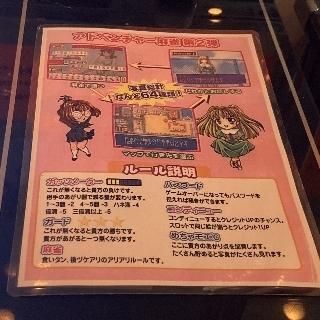 588-mahjong_gakuensai2-inst2.jpg