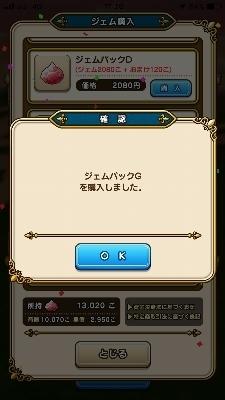 DQW200.jpg
