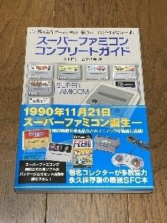 SFC-book.jpg