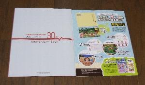 b461-furoku-ura.jpg