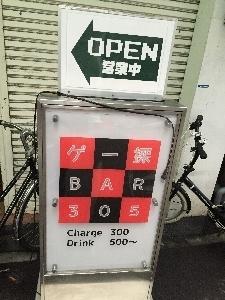 bar013-2.jpg
